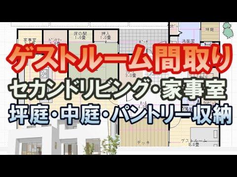 ゲストルームのある家の間取り図。中庭に玄関が広がる、風呂から坪庭が見える、7LDKセカンドリビング家事室・パントリーのある住宅プラン。