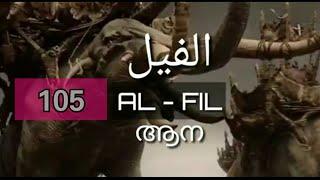 105 AL FIL quran with malayalam subtitle emotional recitation by muhammed Al muqqit
