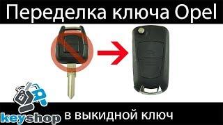 переделка ключа опель астра g, омега, вектра, корса в выкидной ключ