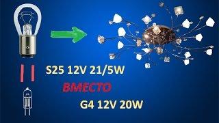 галогенные лампы G4 12v 20w в люстре, альтернатива на замену episode 2