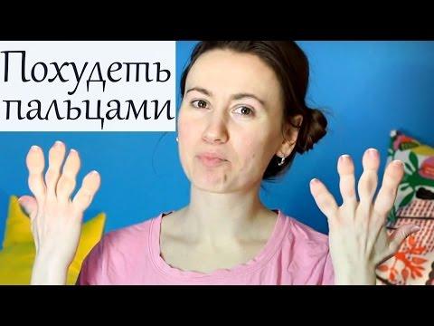 Как похудеть в пальцах на руках