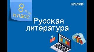 Русская литература. 8 класс /01.09.2020/