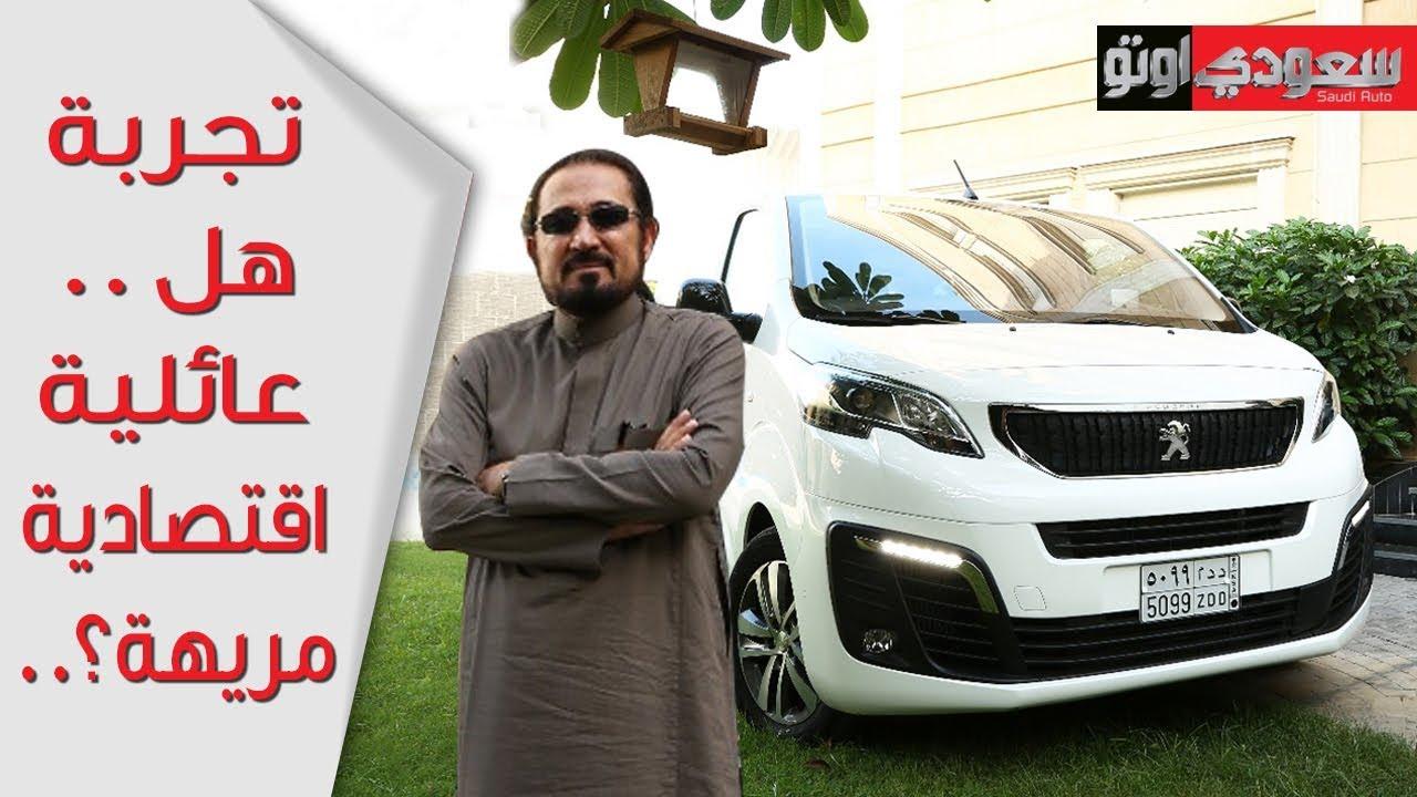 Peugeot Traveller Business  VIP بيجو ترافلر بيزنس في اي بي - بكر أزهر | سعودي أوتو