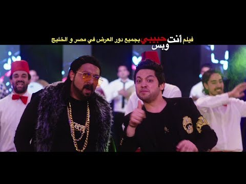 أغنية طابخين بطاطس/- حسن الخلعى ' محمد ثروت / فيلم انت حبيبي وبس ' فيلم عيد الاضحي 2019