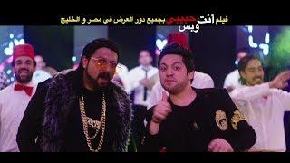 """أغنية طابخين بطاطس/- حسن الخلعى """" محمد ثروت / فيلم انت حبيبي وبس """" فيلم عيد الاضحي 2019"""