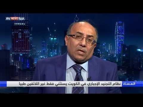 الكويت تعيد العمل بنظام التجنيد الإجباري.  - نشر قبل 48 دقيقة