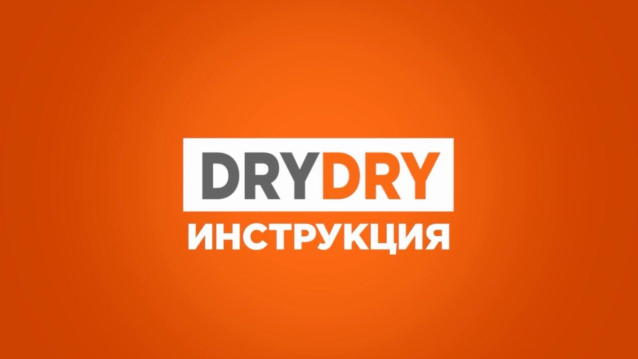 Dry dry драй драй инструкция по применению youtube.