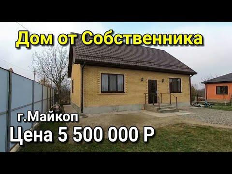 ПРОДАЖА ДОМА ЗА 4 500 000 РУБЛЕЙ, Г. МАЙКОП