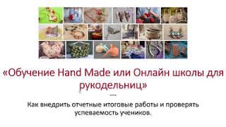 Создание онлайн-школы для рукодельниц или как сделать бизнес на обучение Хендмейд