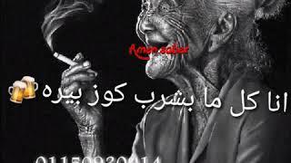 اغنية كوز بيره ابو ليله حلات واتساب