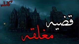 قصص جن : قضيه مغلقه !!! (واقعيه)