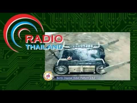 หุ่นยนต์เก็บกู้วัตถุระเบิด Radio Thailand