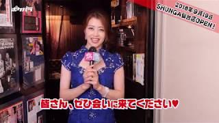 新橋 美熟女AV女優専門キャバクラ「SHUNGA (シュンガ)」の仙台店が2018...