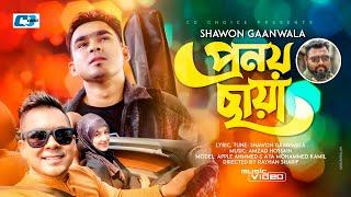 Pronoy Chaya Shawon Gaanwala Mp3 Song Download