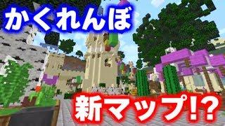 【マインクラフト】かくれんぼに新マップ!?ミニゲーム放送!!【マイクラ実況】