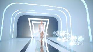 利菁regine 官方 快樂的快樂的快樂 完整hd版 official mv