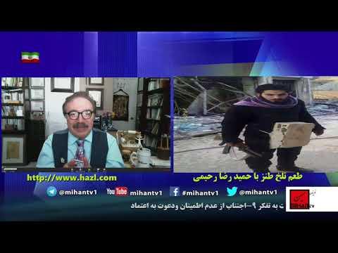 طعم تلخ طنزبرنامه طنز سیاسی ازحمیدرضا رحیمی برنامه  195