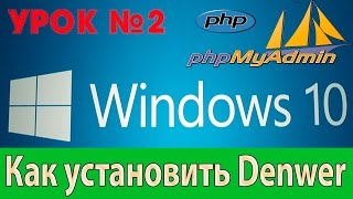 Как установить Denwer на Windows 10(, 2015-09-04T15:53:25.000Z)