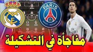 عاجل| ◄ ريال مدريد  يواجه باريس سان جيرمان  بتشكيلة خطيرة ◄و كريستيانو رونالدو يتوعد بالانتقام بوم !
