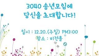 3040 송년회 초대장