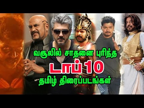 List Of Tamil Films To Surpass 100 Million | 100 Crore | Vijay | Ajith | Vikram | Rajini | Kamal