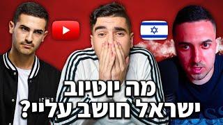מה יוטיוב ישראל חושב עליי?