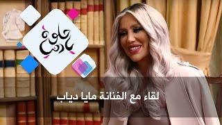 لقاء مع الفنانة مايا دياب