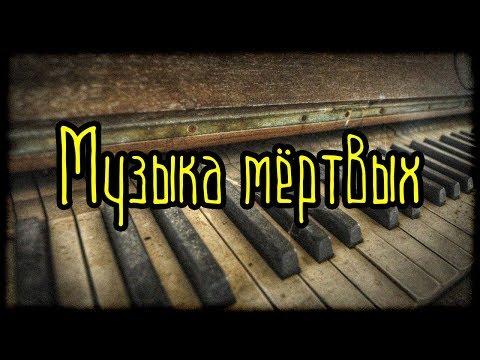 Музыка мёртвых (Страшная История)
