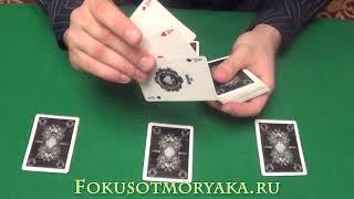 Карточные трюки и фокусы с картами (Обучение и их секреты).Трюк с 4 тузами.Card Tricks Tutorial