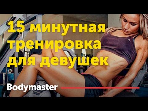 15 минутная тренировка, преимущества