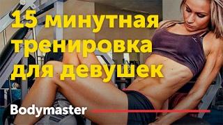 15 минутная тренировка для девушек