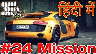 GTA 5 - Mission #24 | GamePlay With Real Graphics Hindi / Urdu [Arish Khan] 2018