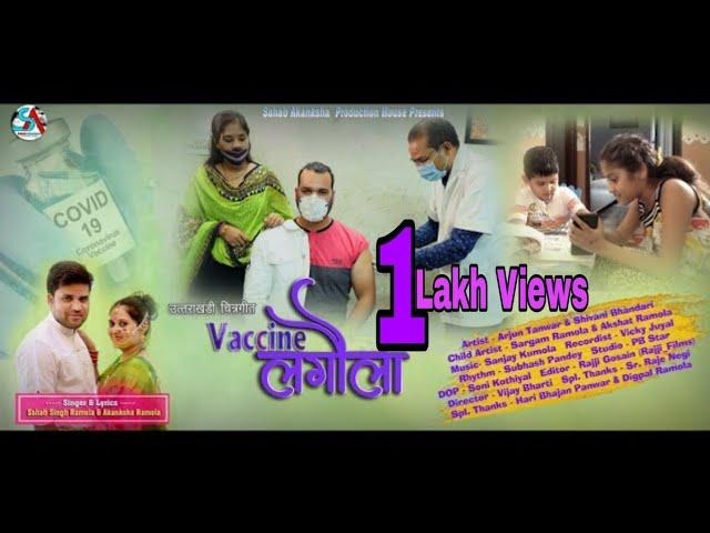 Vaccine Song ll Latest Garhwali 2021|| Sahab Singh Ramola || Akanksha Ramola || Arjun Tanwar ||