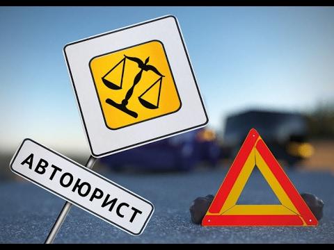 автоюрист в краснокамске - фото 7