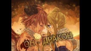Fairy Tail - Нацу и Люси (Hatsu and Lucy) - Он - дракон. Трейлер (Мы случились однажды)