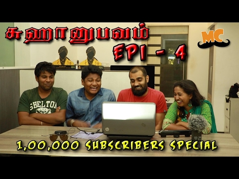 Sukhanubavam Epi 4 | One Lakh Subscribers Special | Reply to comments | Madras Central