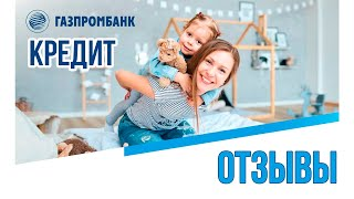 потребительский кредит в Газпромбанке. Как взять?