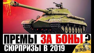 ПРЕМИУМ ТАНКИ ЗА БОНЫ В 2019 ПОВЕЗЛО ТЕМ КТО КОПИЛ БОНЫ в World Of Tanks