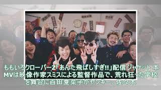 ももクロ「あんた飛ばしすぎ!!」MVは氣志團・早乙女光も出演の学園モノ...