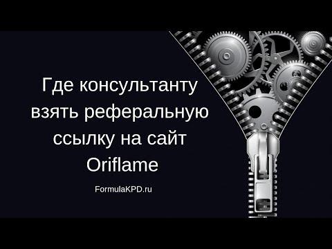 Где консультанту взять реферальную ссылку на сайт Oriflame