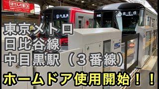 東京メトロ日比谷線中目黒駅のホームドア(3番線)、開いてから閉まるまで 2020/07/12