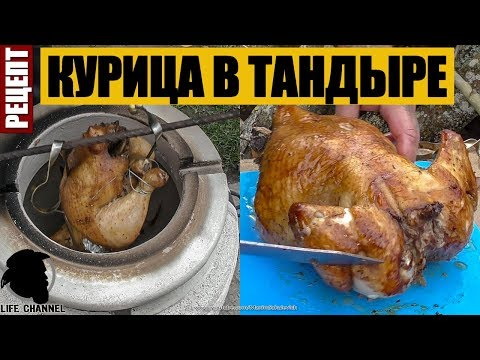 Как приготовить курицу в тандыре