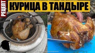 Как Приготовить Курицу в Тандыре (Рецепт)