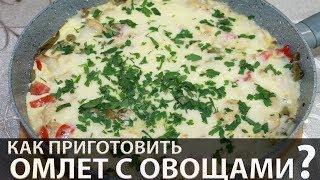 Омлет с Овощами и Сыром - Самый Лучший Завтрак | Как приготовить омлет - рецепт | omelette