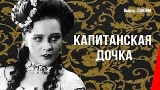 Капитанская дочка (1928) фильм