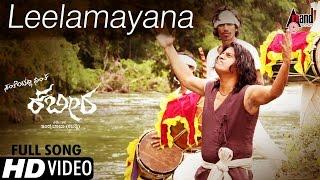 Santheyalli Nintha Kabira Full Song HD Kannada 2016   Leelemayana Leeleyu   Ismail Darbar