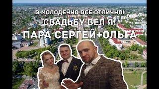 Сергей+Ольга г Молодечно #ведущийКонстантинДубинчик #КонстантинДубинчик