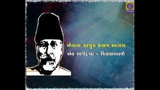 SPECIAL PROG | Maulana Abul kalam Azad