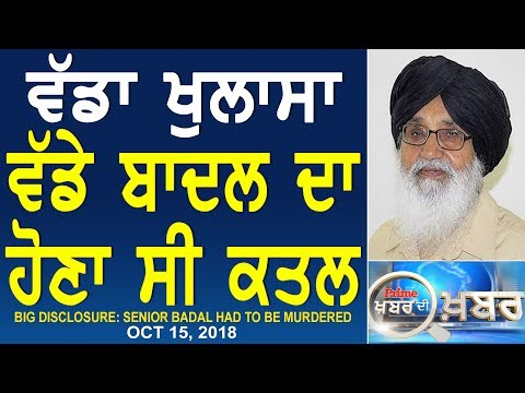Prime Khabar Di Khabar 585_Big Disclosure :Senior Badal Had To Be Murdered