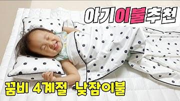 꿈비 알러지케어 4종세트 어린이집 낮잠이불추천템!!